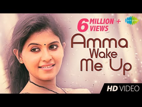 Vathikuchi | Amma Wake Me Up full song | Exclusive