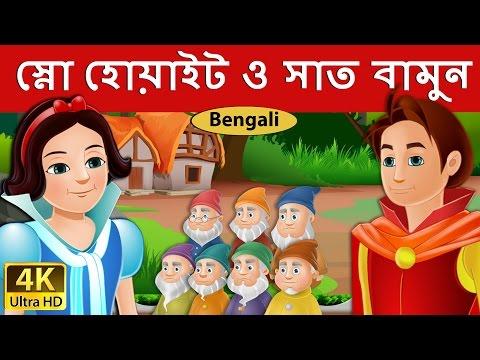 Xxx Mp4 স্নো হোয়াইট ও সাত বামুন Snow White And The Seven Dwarfs In Bengali Bengali Fairy Tales 3gp Sex