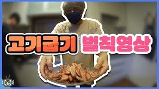 [PD대정령] 고기굽기 벌칙영상