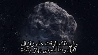 الزلزال الذي سيدمر الشرق الأوسط - العمارات تنهار في لحظة
