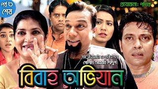 Bibaho Ovijan Ep 3 End | Eid Drama Serial 2017 | Anisur Rahman Milon | Aparna Ghosh | Shatabdi Wadud