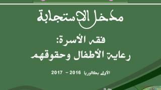 مدخل الاستجابة: فقه الإسرة: رعاية الأطفال وحقوقهم في الإسلام - أولى باك