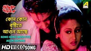 Kono Kono Brishtite | Chowdhury Paribar | Bengali Song | Nachiketa