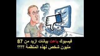 خطير: فيسبوك تتجسس على رسائلك و بياناتك و تبيعها لاهداف خطيرة جدا !!