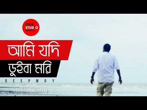 Xxx Mp4 Ami Jodi Duiba Mori Deho Tori Ft Deepmoy Bangla Folk Song Bhatiali Folk Studio Bangla 2017 3gp Sex