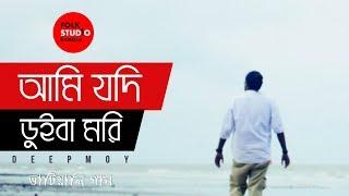 Ami Jodi Duiba Mori (Deho Tori) ft. Deepmoy | Bangla Folk Song | Bhatiali | Folk Studio Bangla 2017