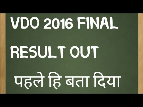 Xxx Mp4 VDO 2016 FINAL RESULT Out यूपीएसएसएससी वीडियो रिजल्ट घोषित हो गया है Upsssc VDO Result 2016 3gp Sex