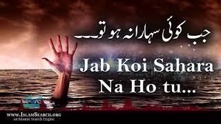 Jab Koi Sahara Na ho tu... ┇ جب کوئی سہارانہ ہو تو ┇ #Allah #Dua ┇ IslamSearch