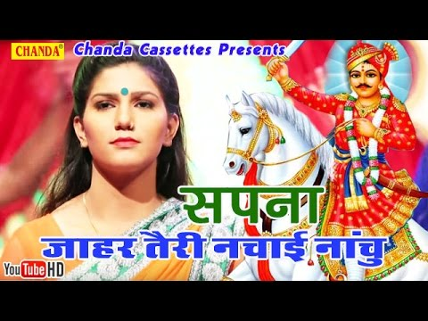 Xxx Mp4 Sapna तेरी नचाइ नाचु जाहर Teri Nachai Nachu Jahar Hindi Jaharveer Gogaji Bhajan 3gp Sex