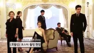 酒店後面王的場面! behind the scenes of hotel king!