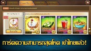 เกมเศรษฐี การ์ดสุดเทพ โคนี่การูด้า ความสามารถใหม่ที่เหมือนกับคอนสแตนตินในเซิฟเกาหลี
