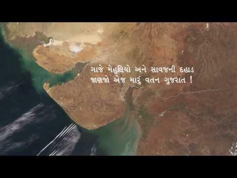 Gaje Mehulio (Gujarati Song)