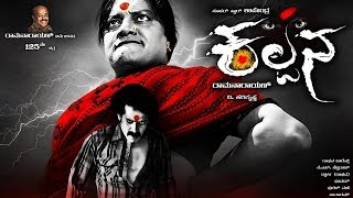 Kannada New Horror Movies Full 2016 -  Kalpana | Upendra, Umashree | Kannada New Movies Full