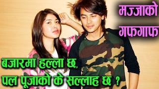 Mazzako Guff    Paul Shah & Pooja Sharma    पल शाह र पूजा शर्मा    म यस्तो गीत गाँउछु    Mazzako TV