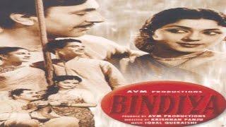 Bindiya (1960) |   Hindi Full Movie |  Balraj Sahni Movies | Hindi Classic Movies
