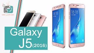جالكسي جي 5 (Galaxy J5 (2016 في دقيقتين