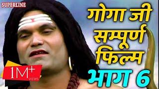 जाहरवीर गोगा जी कथा भाग -6 सम्पूर्ण फिल्म