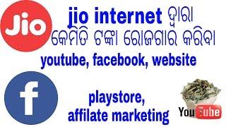 jio network ଦ୍ୱାରା ଟଙ୍କା ରୋଜଗାର କେମିତି କରିବା earn money by jio sim