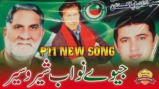Jiwey Nawab Share Waseer   PTI New Song 2018   Singer Qaiser Baloch