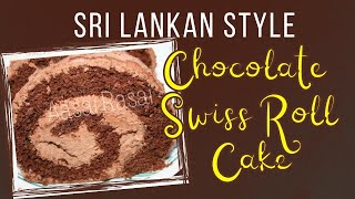 SRI LANKAN STYLE CHOCOLATE ROLL SWISS ROLL CAKE