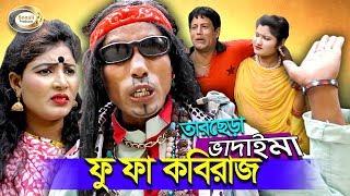 Vadaima Akhon Fu Fa Kobiraz | ভাদাইমা এখন ফু ফা কবিরাজ | Tarchera Vadaima | Bangla Comedy