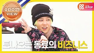 (Weekly Idol EP.285) Show me the GD Card