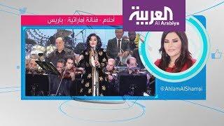 أحلام ترد عبر تفاعلكم على شائعة منع أغانيها  في السعودية