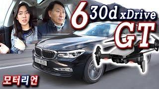 BMW 630d xDrive GT 시승기 2부, 무지개처럼 다양한 매력 갖춘 대형 GT!