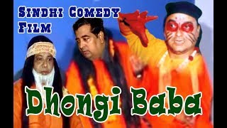 Dhongi Baba | Sindhi Comedy Full Movie | Ahmedabad Ji Mashoor | ढोंगी बाबा