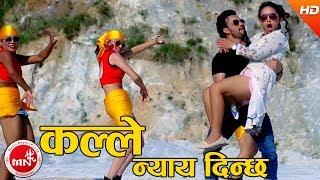New Nepali Lok Dohori 2074   Kalle Nyaya Dinchha - Bhagirath Chalaune & Puja Puri  Ft.Karishma/James