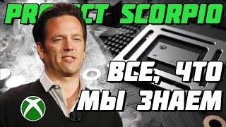 Все что мы знаем о Xbox Project Scorpio