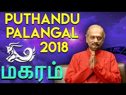 Xxx Mp4 Puthandu Palangal 2018 Makara Rasi By Srirangam Ravi 7338999105 3gp Sex