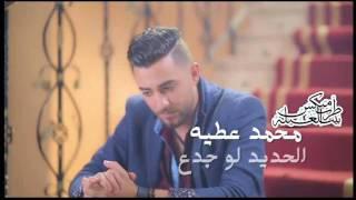 اغنية الحديد لو جدع غناء محمدعطيه كلمات عبد الباقى العسيرى الحان احمد عبد الفتاح توزيع اسلام السعيد