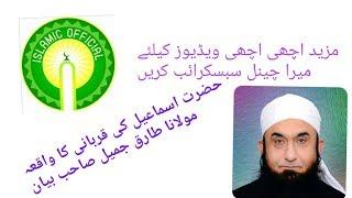 hazrat ismail qurbani ka waqiya in urdu maulana tariq jameel