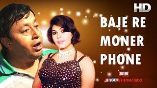 Baje Re Moner Phone | Prem Prem Paglami | HD Video Song | Afjal Sharif & Nasrin | SIS Media.
