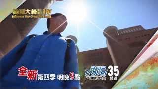 MOD第35台 亞洲旅遊 發現大絲路 第四季 9/26起