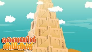 Babel Tower- (Malayalam)- Bible Stories For Kids!