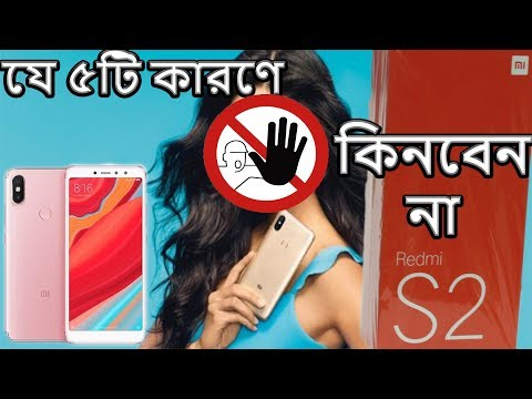 5 Reasons NOT To Buy Xiaomi Redmi S2 (Redmi Y2) (Bangla)