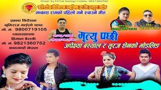 (मृत्यु पछि केहि देखिन्न भन्छन् हिमाल बैरागी) mirtyu pachhi by Himal bairagi&Gyanu gharti magar