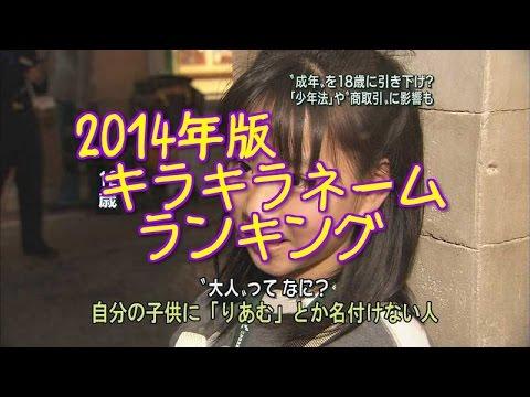 Xxx Mp4 キラキラネーム 2014年上半期版ランキング! 3gp Sex