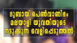 ദുബായ് പെണ്വാണിഭം, മലയാളി യുവതിയുടെ ഞെട്ടിക്കുന്ന വെളിപ്പെടുത്തല് | Oneindia Malayalam