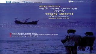 Riaz, Sayon, joyanto chatterjee, Farooque Ahmed - Ami Aaj Vejabo Chokh Somudro Jole