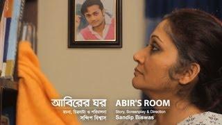 আবিরের ঘর  | Abir's Room | A film by Sandip Biswas | একটি সন্দিপ বিশ্বাস চলচ্চিত্র