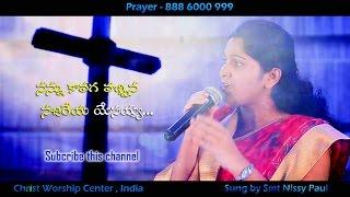 Latest christian Telugu song|| Nannu Gaavaga |\ By Nissy Paul Emmanuel