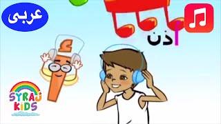Arabic Alphabet SONG العربية الأبجدية أغنية للأطفال (Letter Alif) Tareq wa Shireen طارق و شيرين