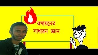 General Knowledge of Chemistry in Bengali