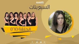 Episode 27 - Sabaa Banat Series | الحلقة السابعة والعشرون - السبع بنات