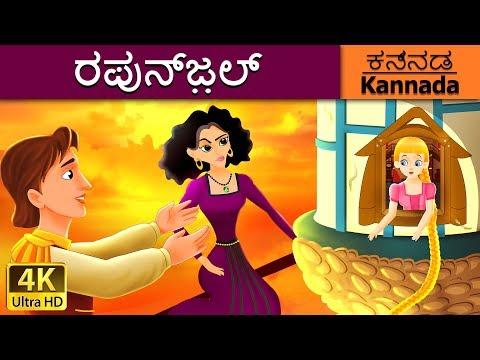 Xxx Mp4 ರಪುನ್ಜ಼ಲ್ Rapunzel In Kannada Kannada Stories Kannada Fairy Tales 3gp Sex