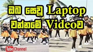 Lap Top Dance in  Independence Day ඔබ සෙවූ Laptop වන්නමේ videoව