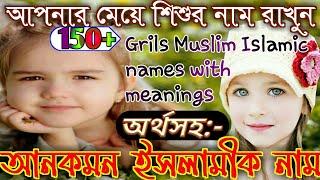 মেয়েদের সুন্দর কিছু ইসলামিক নাম